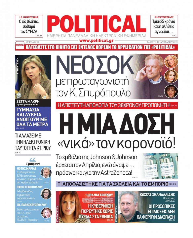 Πρωτοσέλιδο Εφημερίδας - POLITICAL - 2021-01-30