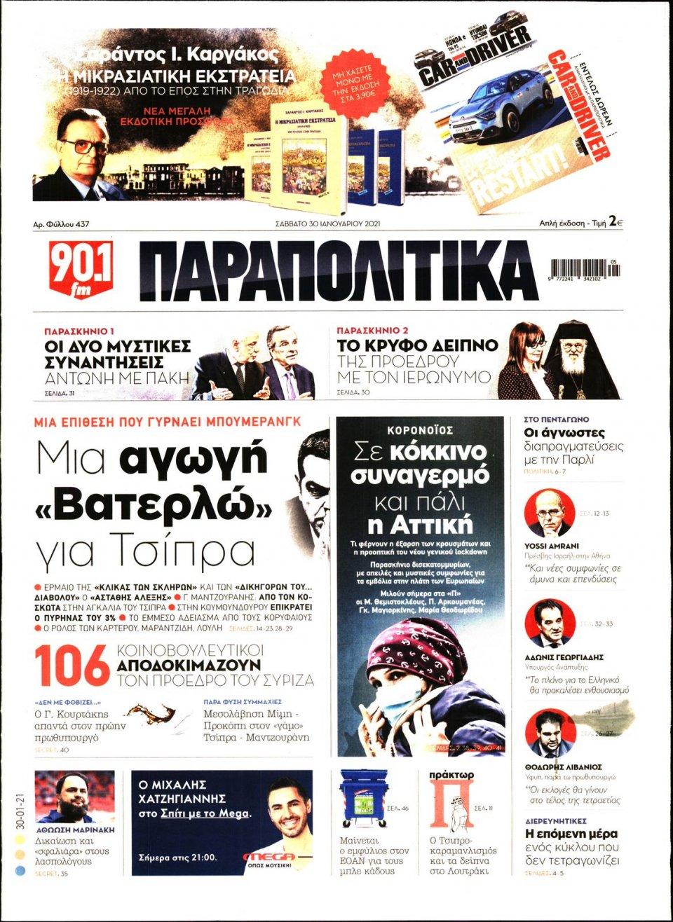 Πρωτοσέλιδο Εφημερίδας - ΠΑΡΑΠΟΛΙΤΙΚΑ - 2021-01-30