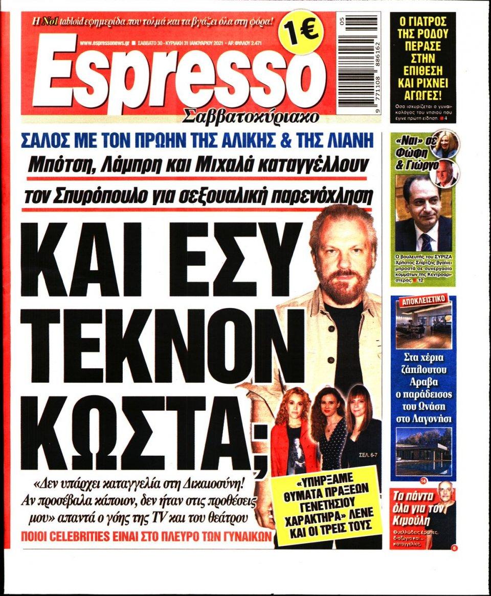 Πρωτοσέλιδο Εφημερίδας - Espresso - 2021-01-30