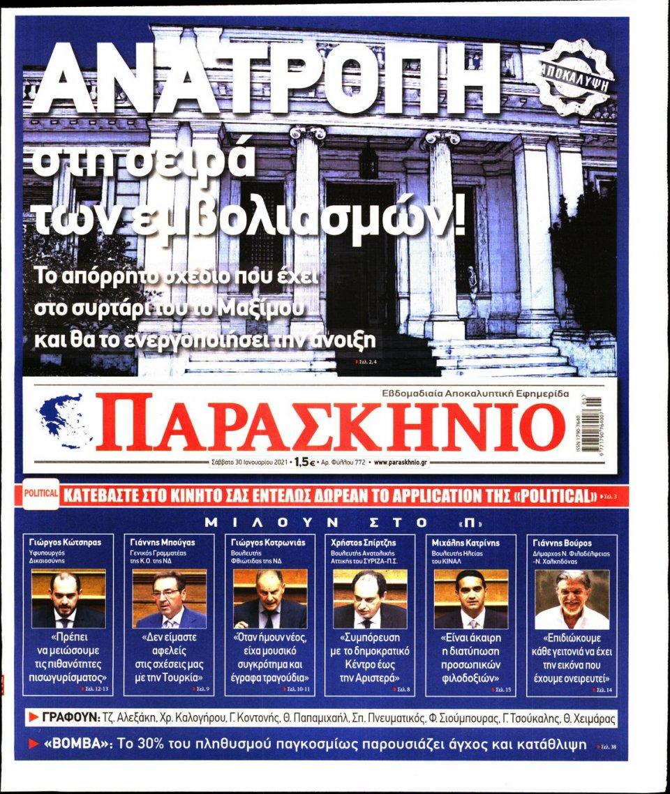 Πρωτοσέλιδο Εφημερίδας - ΤΟ ΠΑΡΑΣΚΗΝΙΟ - 2021-01-30