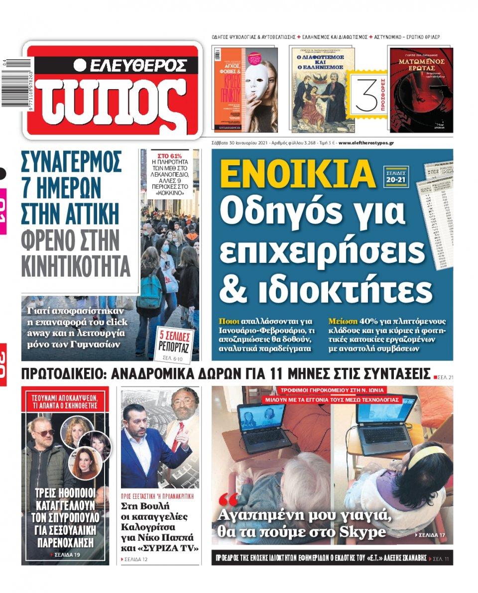 Πρωτοσέλιδο Εφημερίδας - Ελεύθερος Τύπος - 2021-01-30