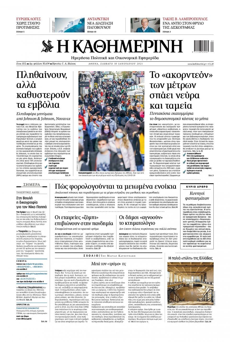 Πρωτοσέλιδο Εφημερίδας - Καθημερινή - 2021-01-30