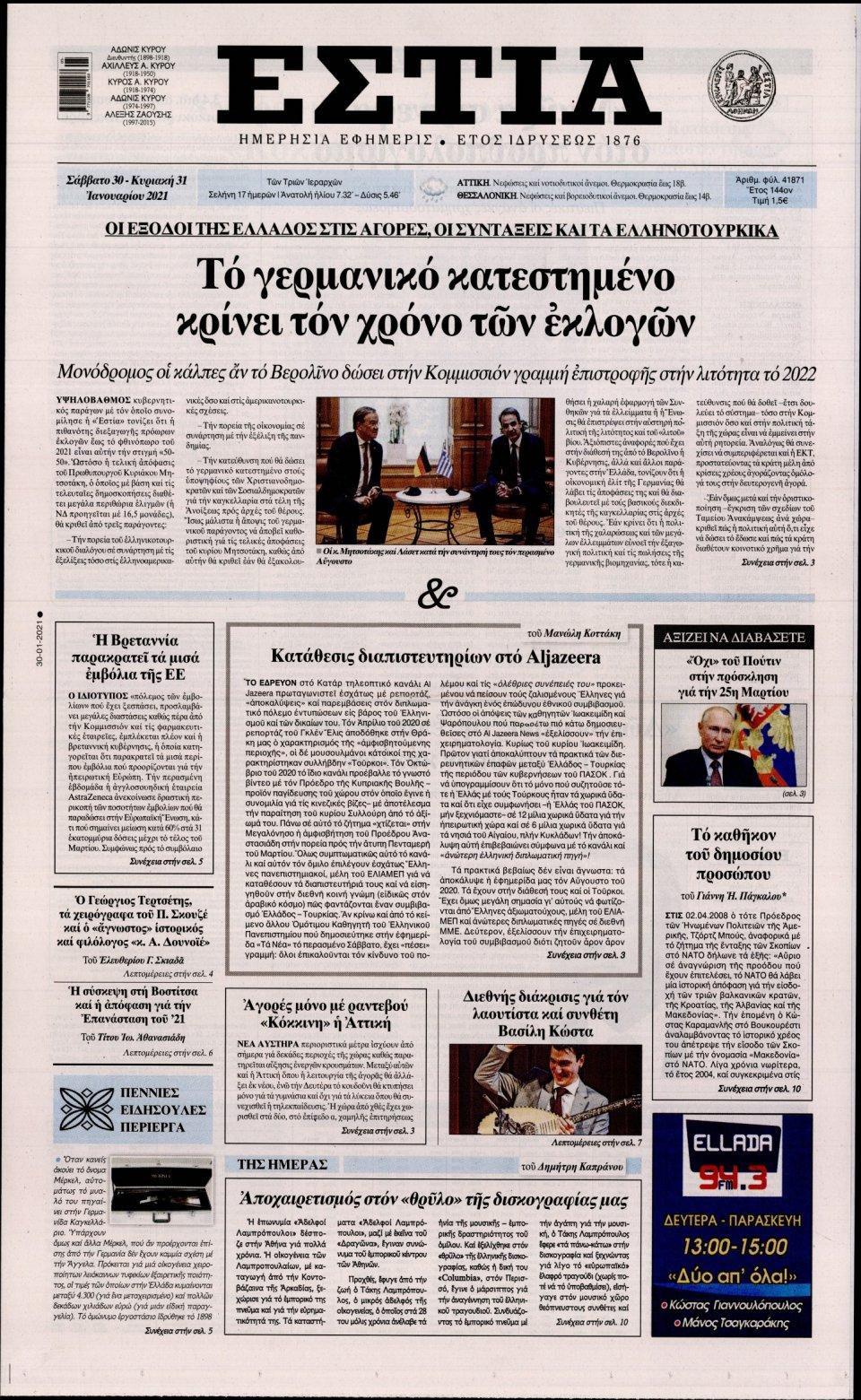Πρωτοσέλιδο Εφημερίδας - Εστία - 2021-01-30
