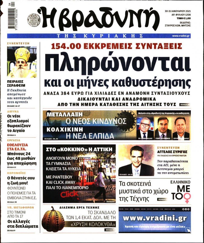 Πρωτοσέλιδο Εφημερίδας - ΒΡΑΔΥΝΗ ΤΗΣ ΚΥΡΙΑΚΗΣ - 2021-01-30