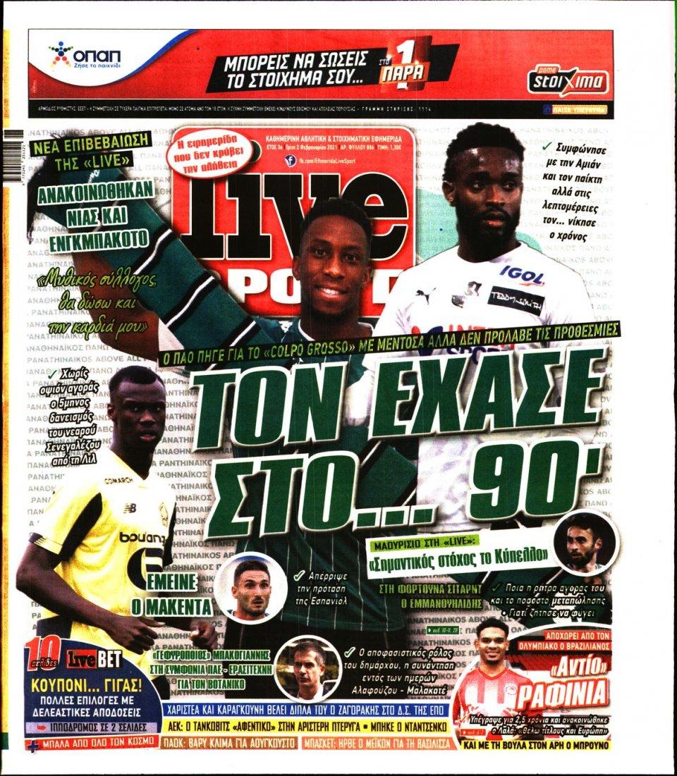 Πρωτοσέλιδο Εφημερίδας - LIVE SPORT - 2021-02-02