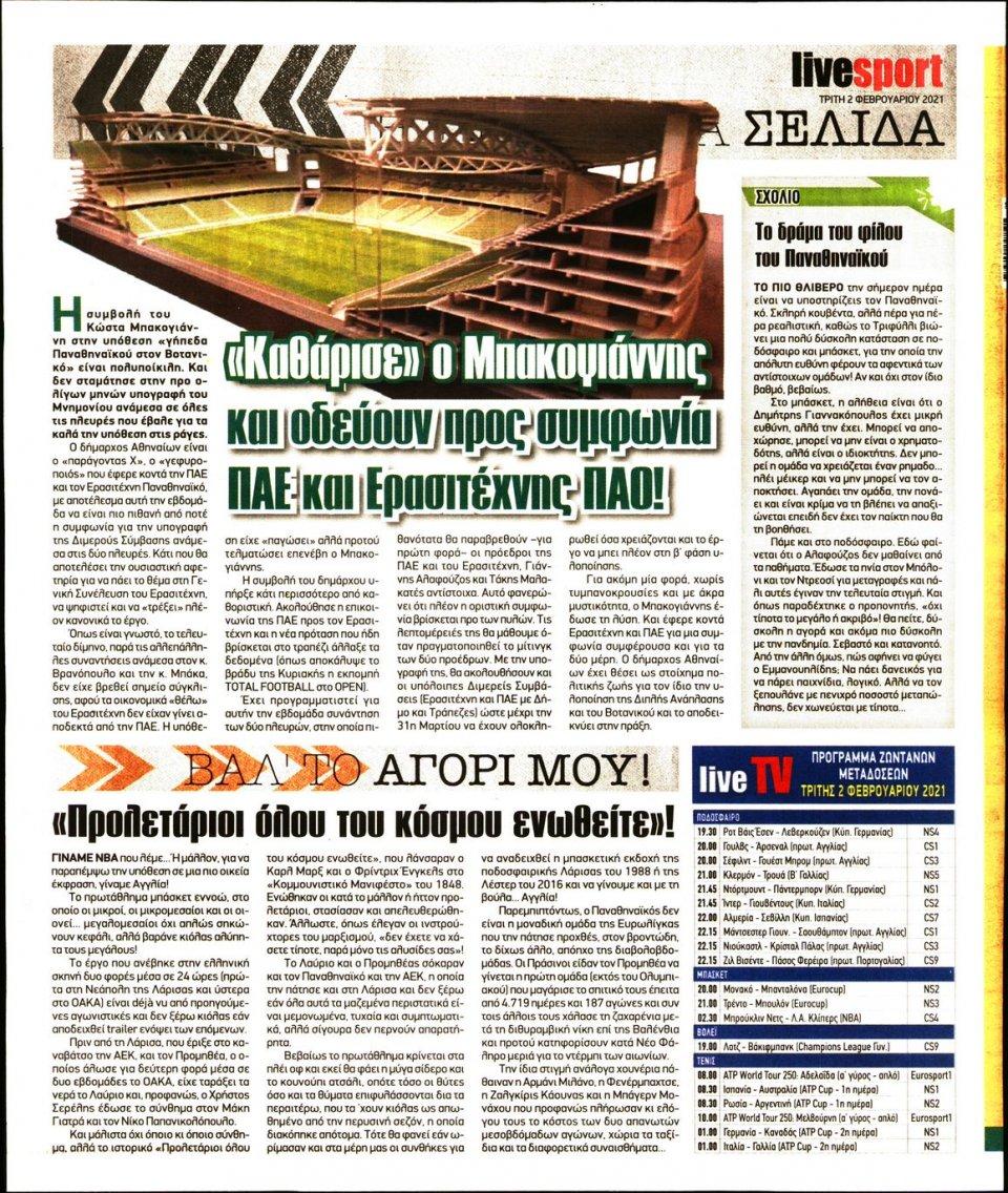 Οπισθόφυλλο Εφημερίδας - LIVE SPORT - 2021-02-02