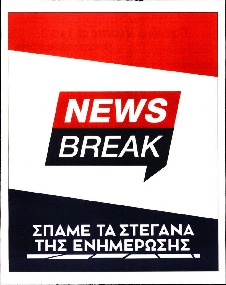 Οπισθόφυλλο Εφημερίδας - ΠΡΟΒΛΕΨΕΙΣ - 2021-02-02