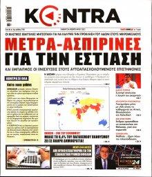 KONTRA NEWS