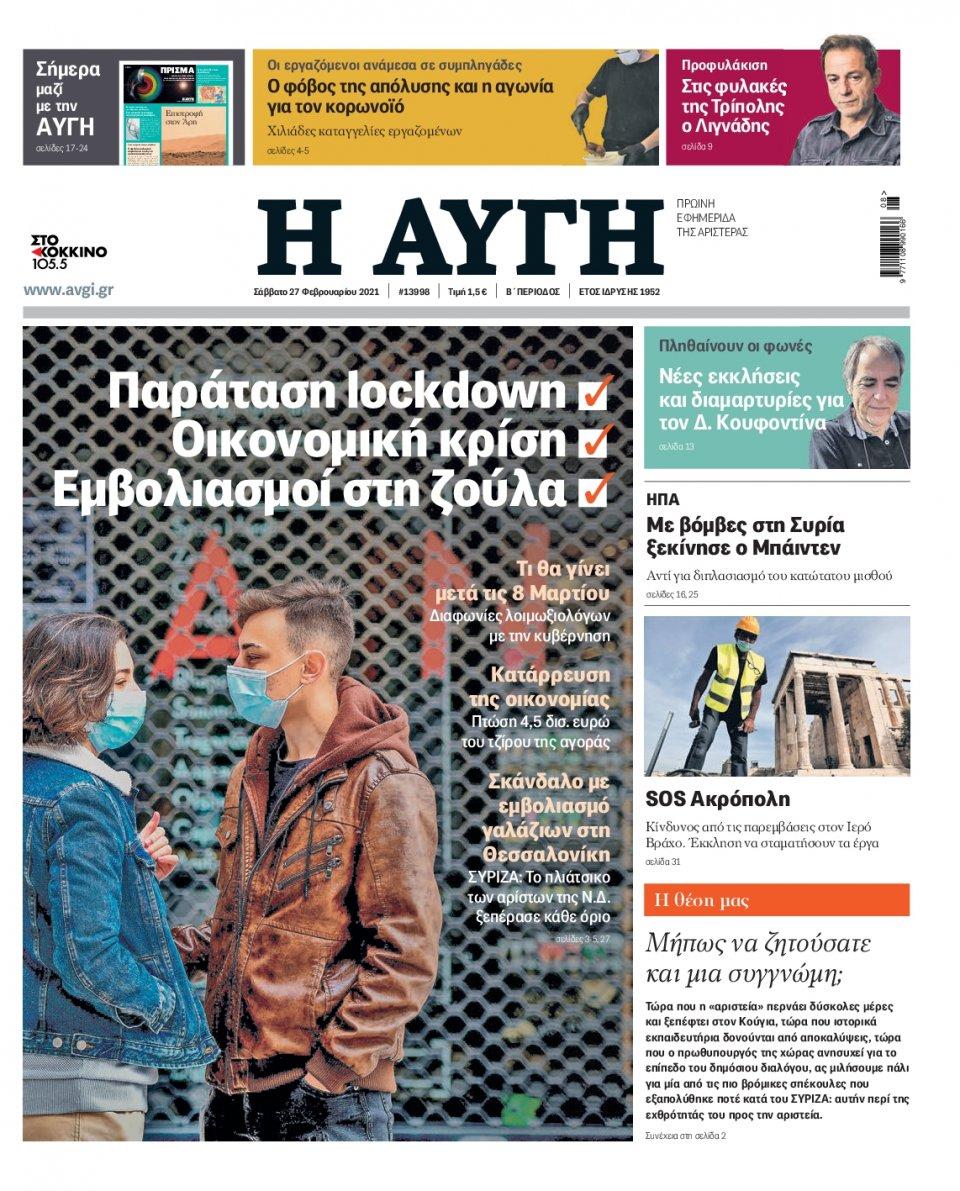 Πρωτοσέλιδο Εφημερίδας - Αυγή - 2021-02-27