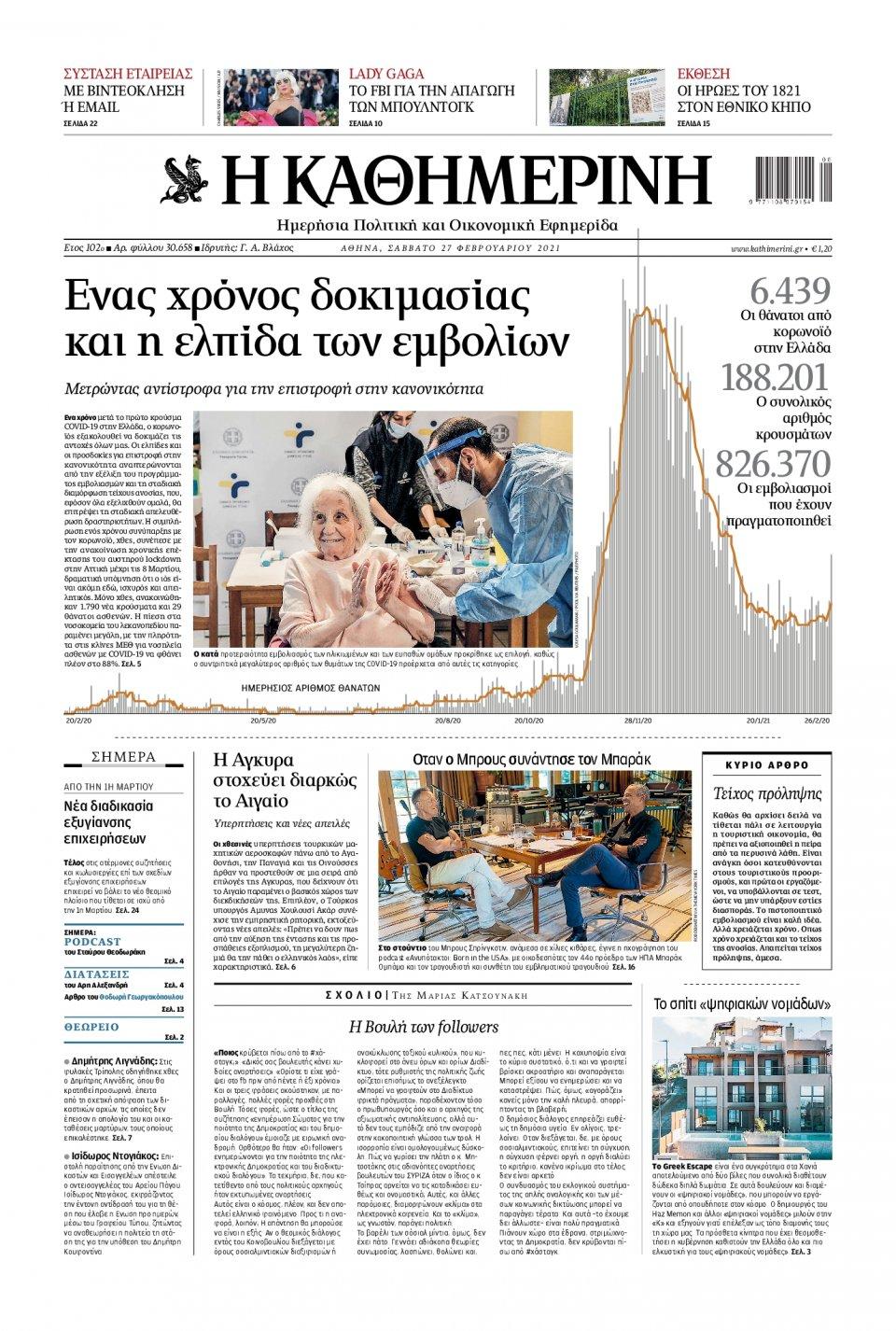 Πρωτοσέλιδο Εφημερίδας - Καθημερινή - 2021-02-27