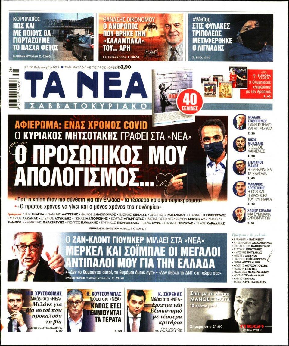 Πρωτοσέλιδο Εφημερίδας - Τα Νέα - 2021-02-27