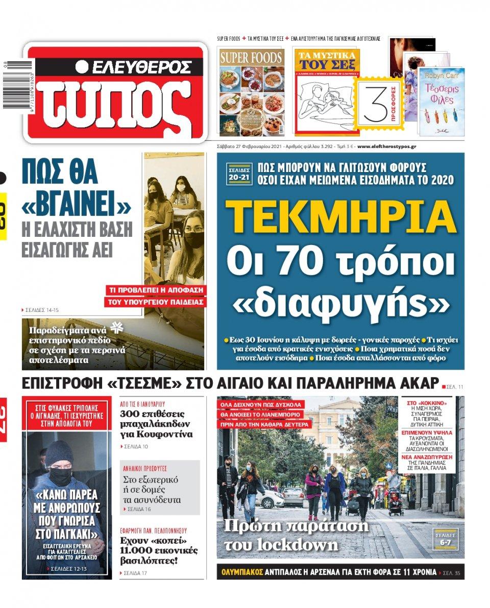 Πρωτοσέλιδο Εφημερίδας - Ελεύθερος Τύπος - 2021-02-27