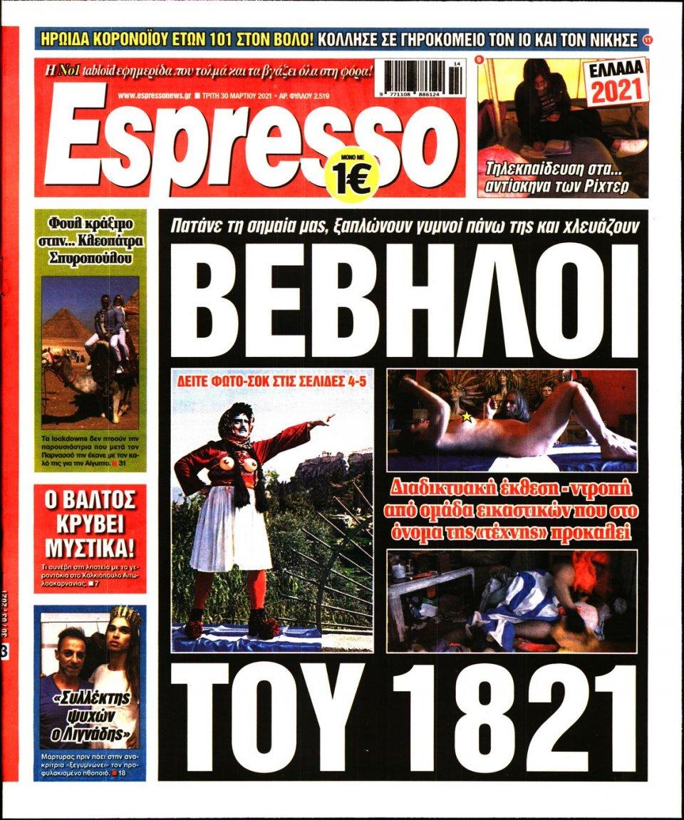 Πρωτοσέλιδο Εφημερίδας - Espresso - 2021-03-30