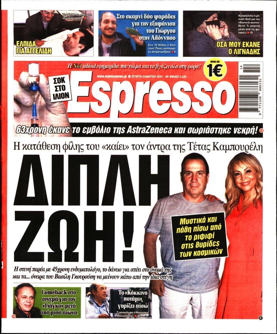 Πρωτοσέλιδο Εφημερίδας - Espresso - 2021-03-31