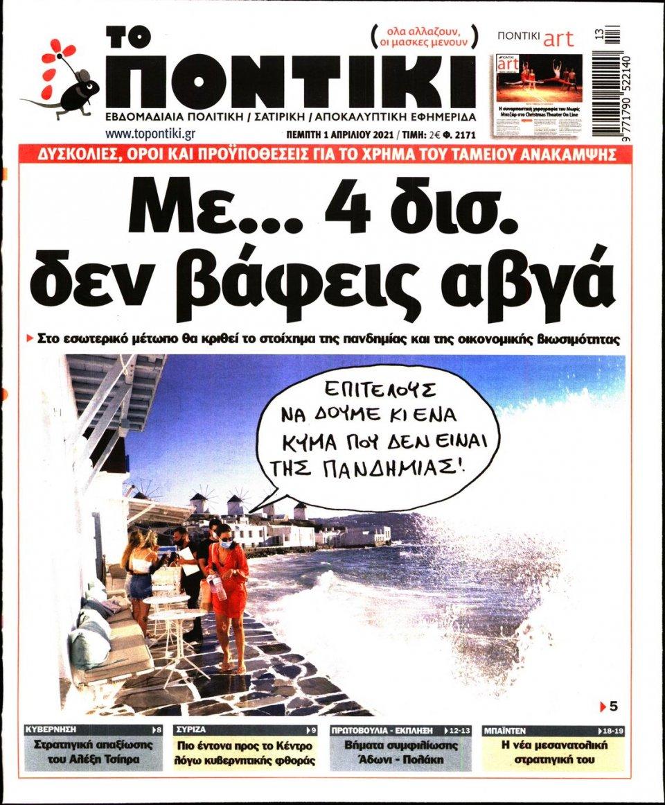 Πρωτοσέλιδο Εφημερίδας - ΤΟ ΠΟΝΤΙΚΙ - 2021-04-01