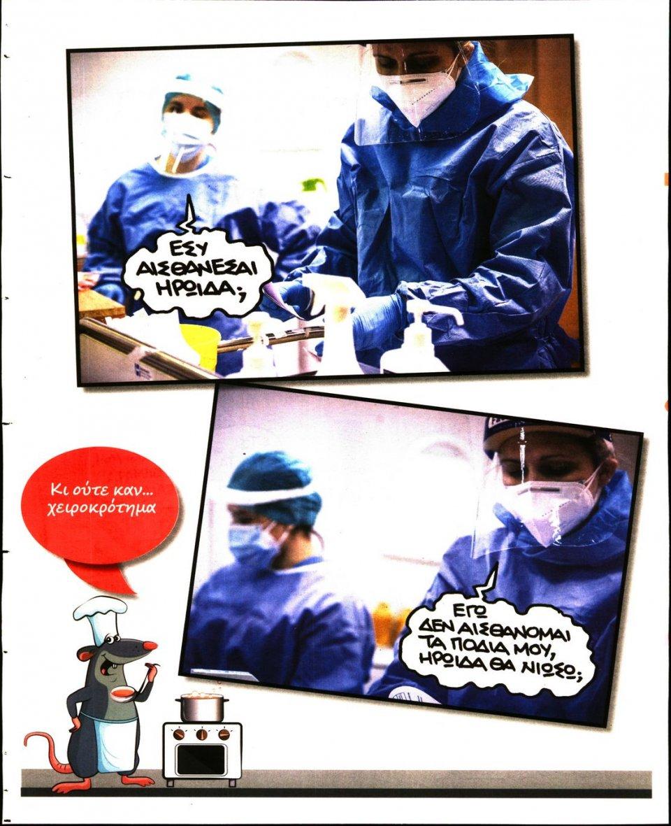Οπισθόφυλλο Εφημερίδας - ΤΟ ΠΟΝΤΙΚΙ - 2021-04-01