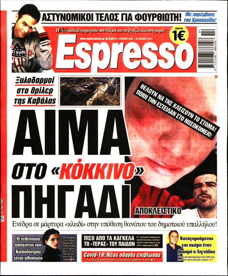 Πρωτοσέλιδο Εφημερίδας - Espresso - 2021-04-01