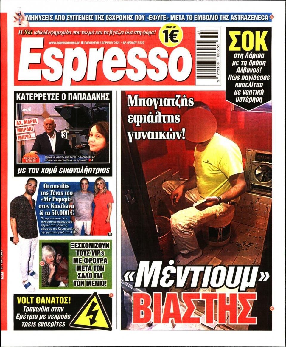 Πρωτοσέλιδο Εφημερίδας - Espresso - 2021-04-02