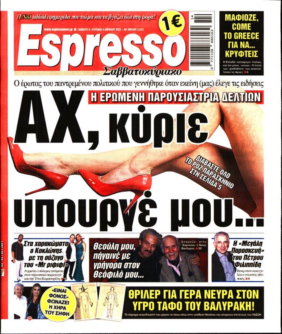 Πρωτοσέλιδο Εφημερίδας - Espresso - 2021-04-03