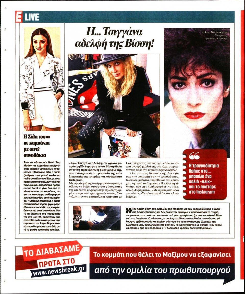 Οπισθόφυλλο Εφημερίδας - Espresso - 2021-04-03