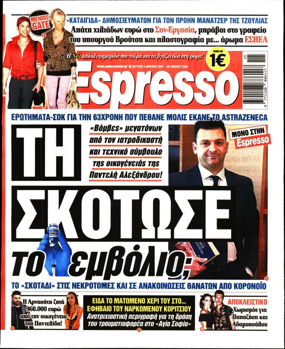 Πρωτοσέλιδο Εφημερίδας - Espresso - 2021-04-05