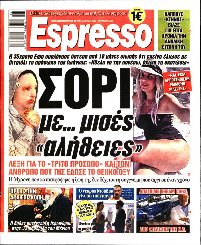 Πρωτοσέλιδο Εφημερίδας - Espresso - 2021-04-06