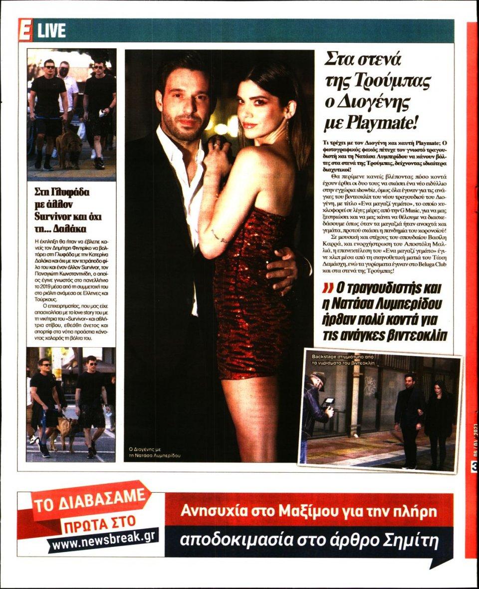 Οπισθόφυλλο Εφημερίδας - Espresso - 2021-04-06