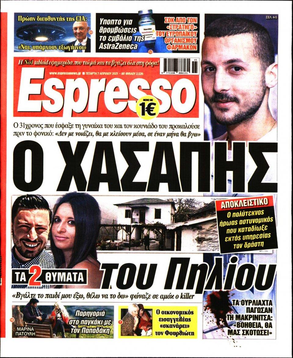 Πρωτοσέλιδο Εφημερίδας - Espresso - 2021-04-07