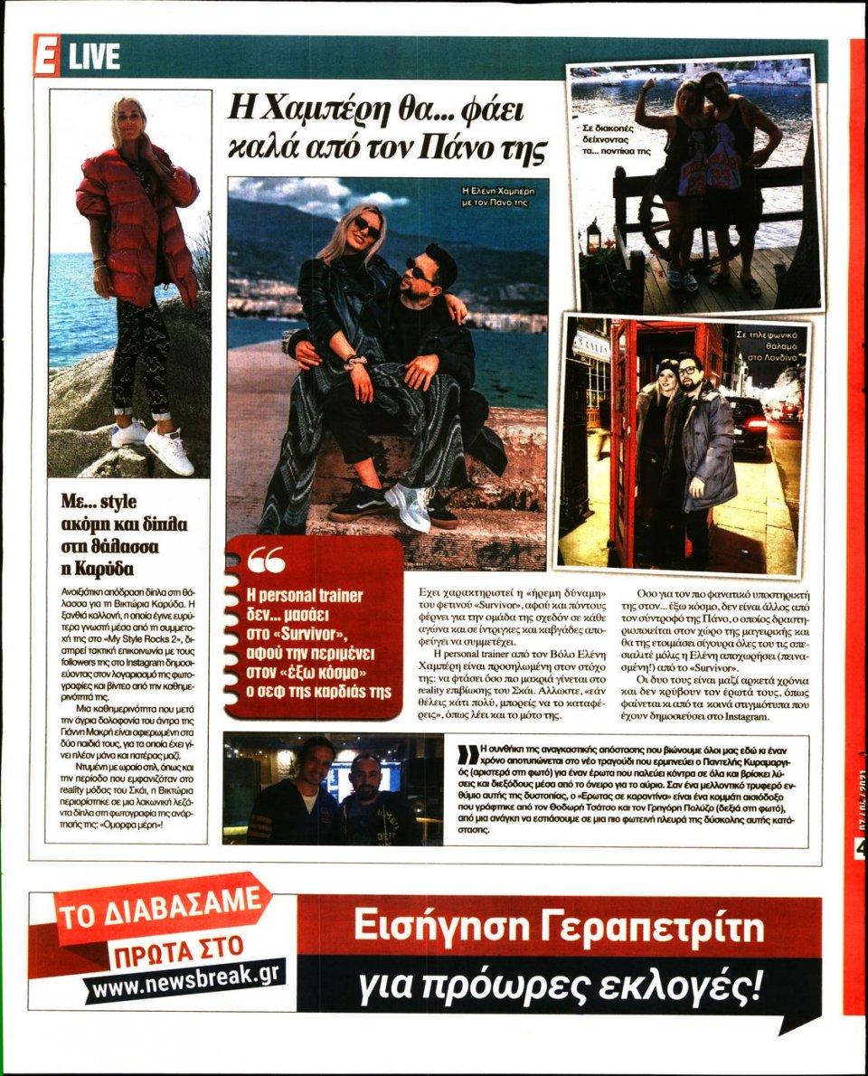 Οπισθόφυλλο Εφημερίδας - Espresso - 2021-04-07