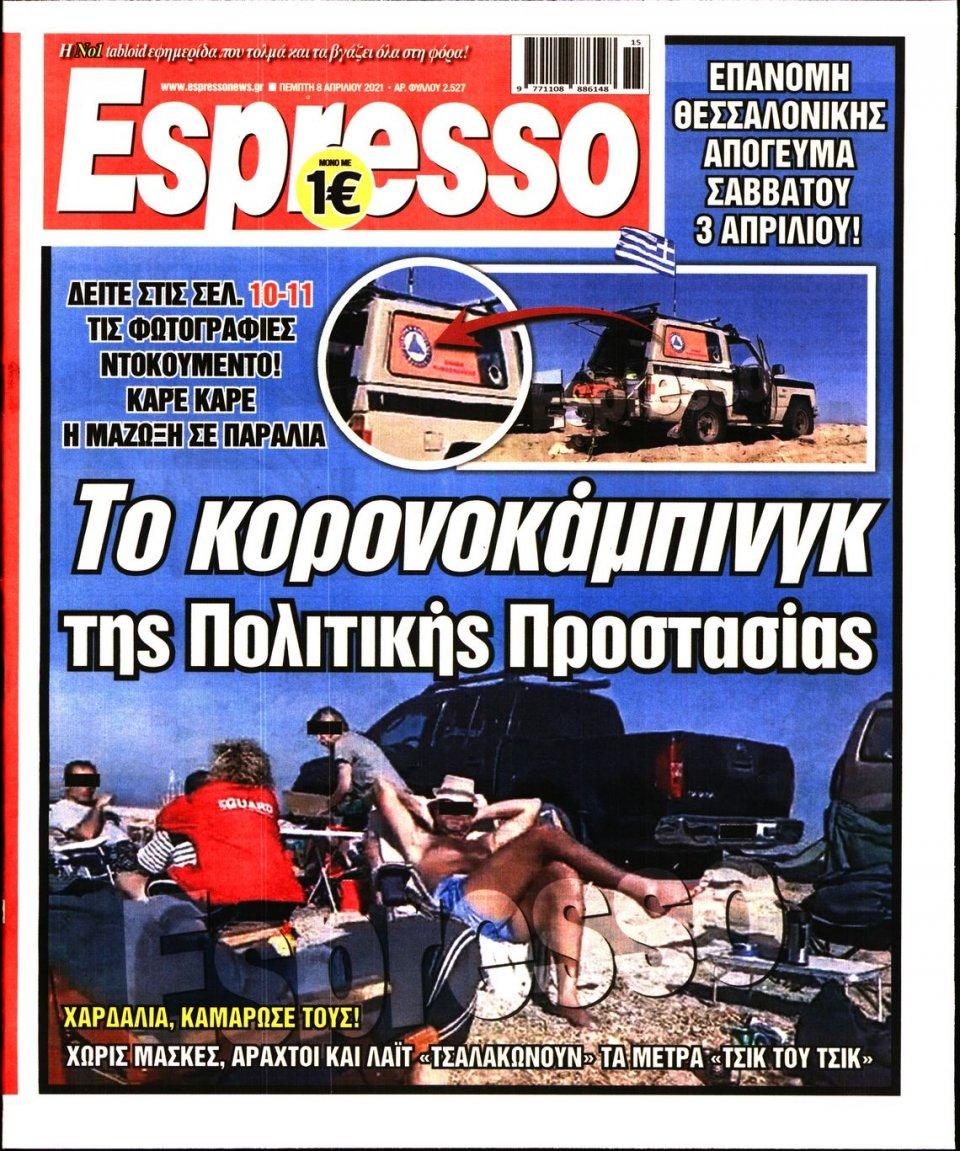 Πρωτοσέλιδο Εφημερίδας - Espresso - 2021-04-08