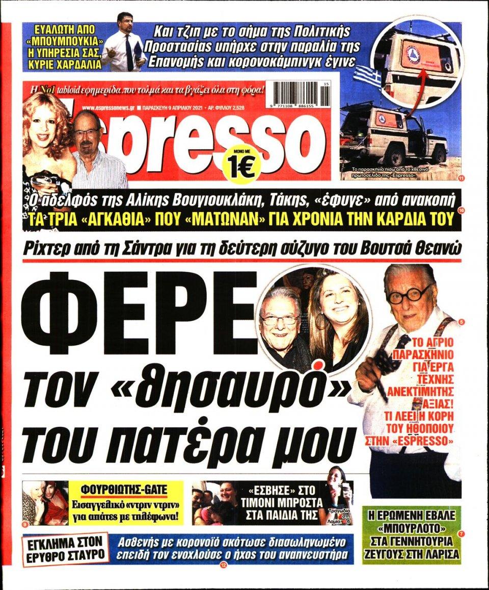 Πρωτοσέλιδο Εφημερίδας - Espresso - 2021-04-09