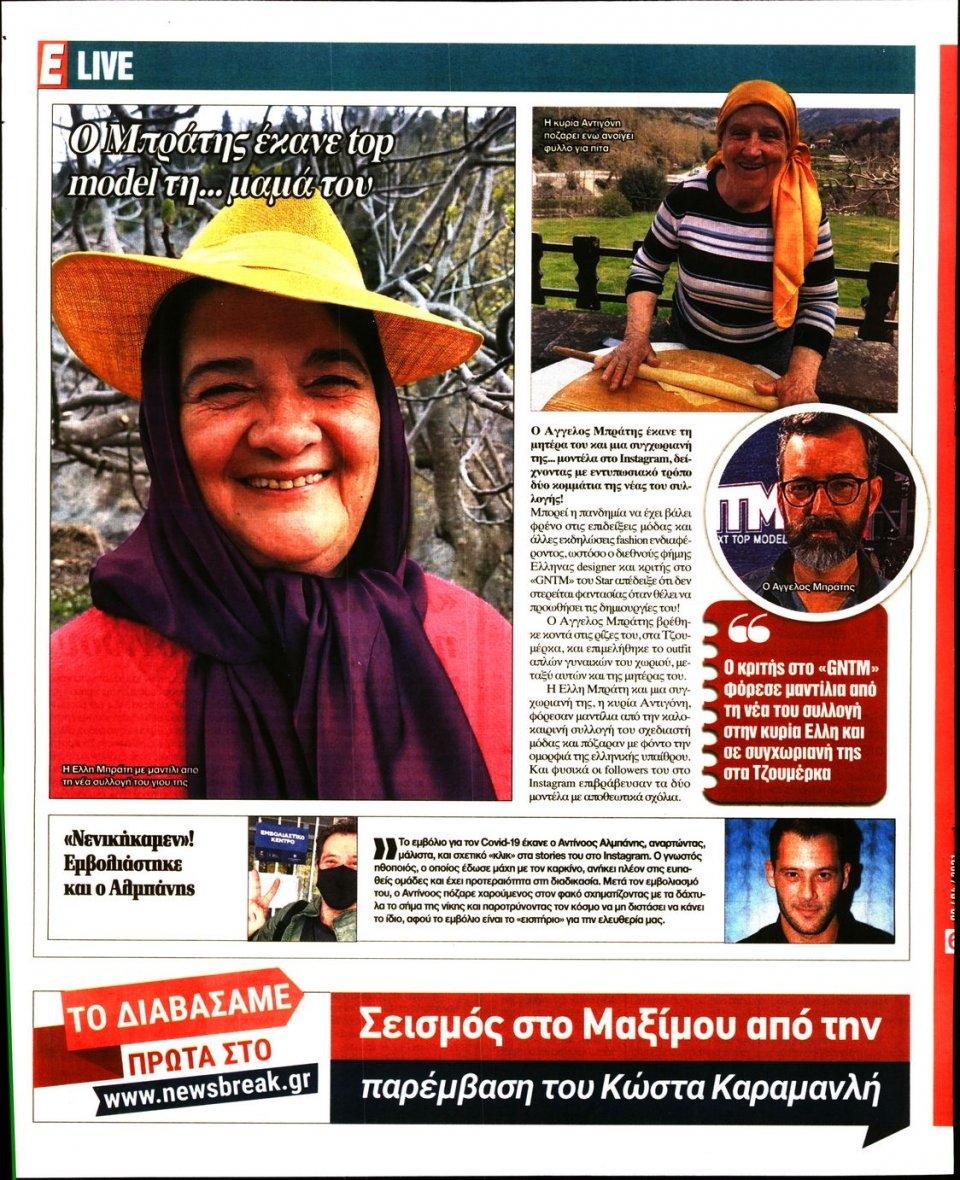 Οπισθόφυλλο Εφημερίδας - Espresso - 2021-04-09