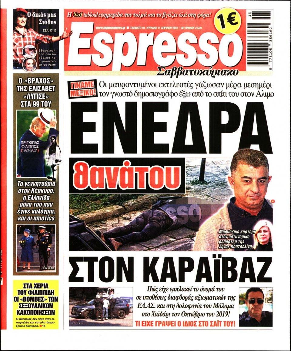 Πρωτοσέλιδο Εφημερίδας - Espresso - 2021-04-10
