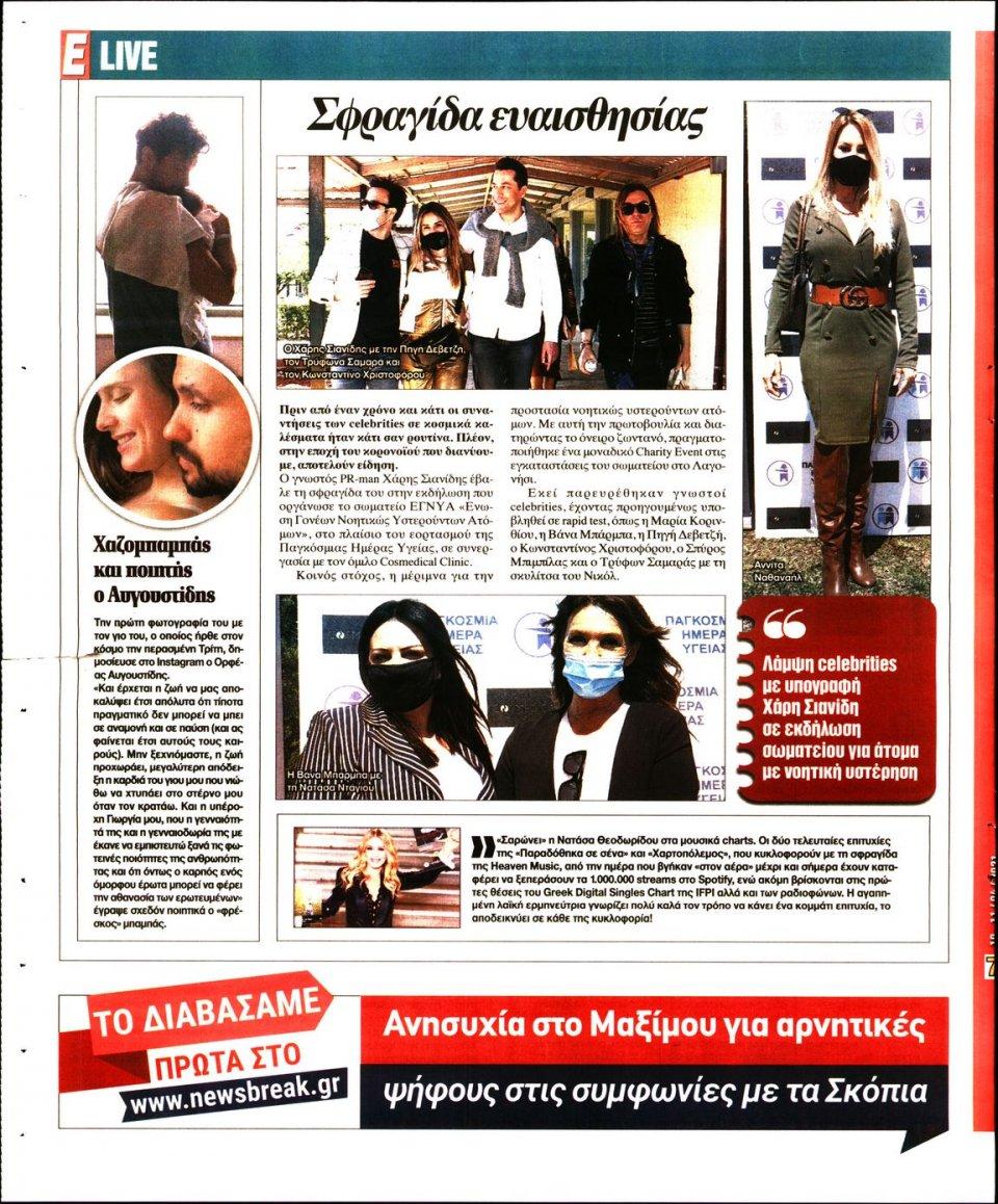 Οπισθόφυλλο Εφημερίδας - Espresso - 2021-04-10