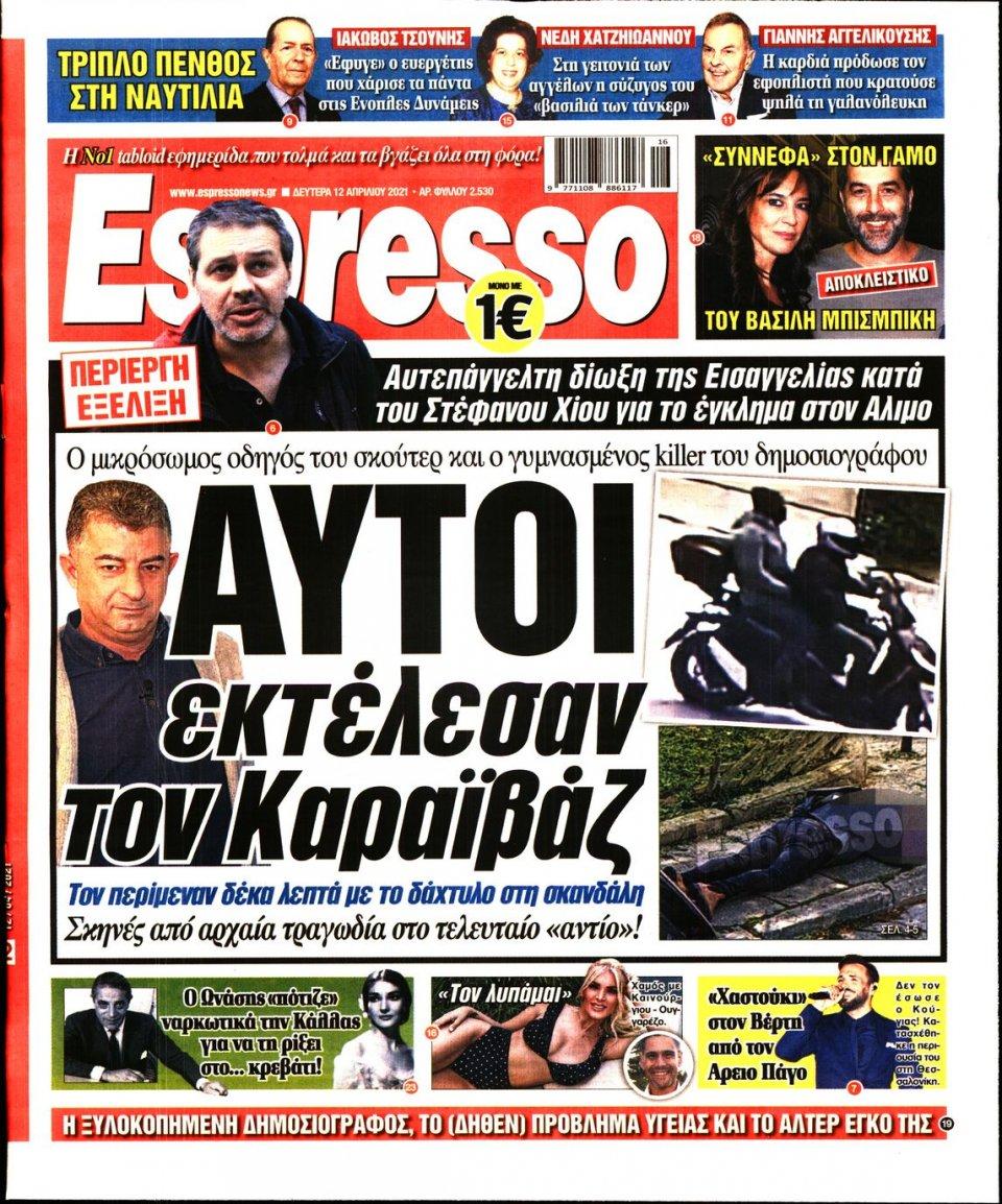 Πρωτοσέλιδο Εφημερίδας - Espresso - 2021-04-12