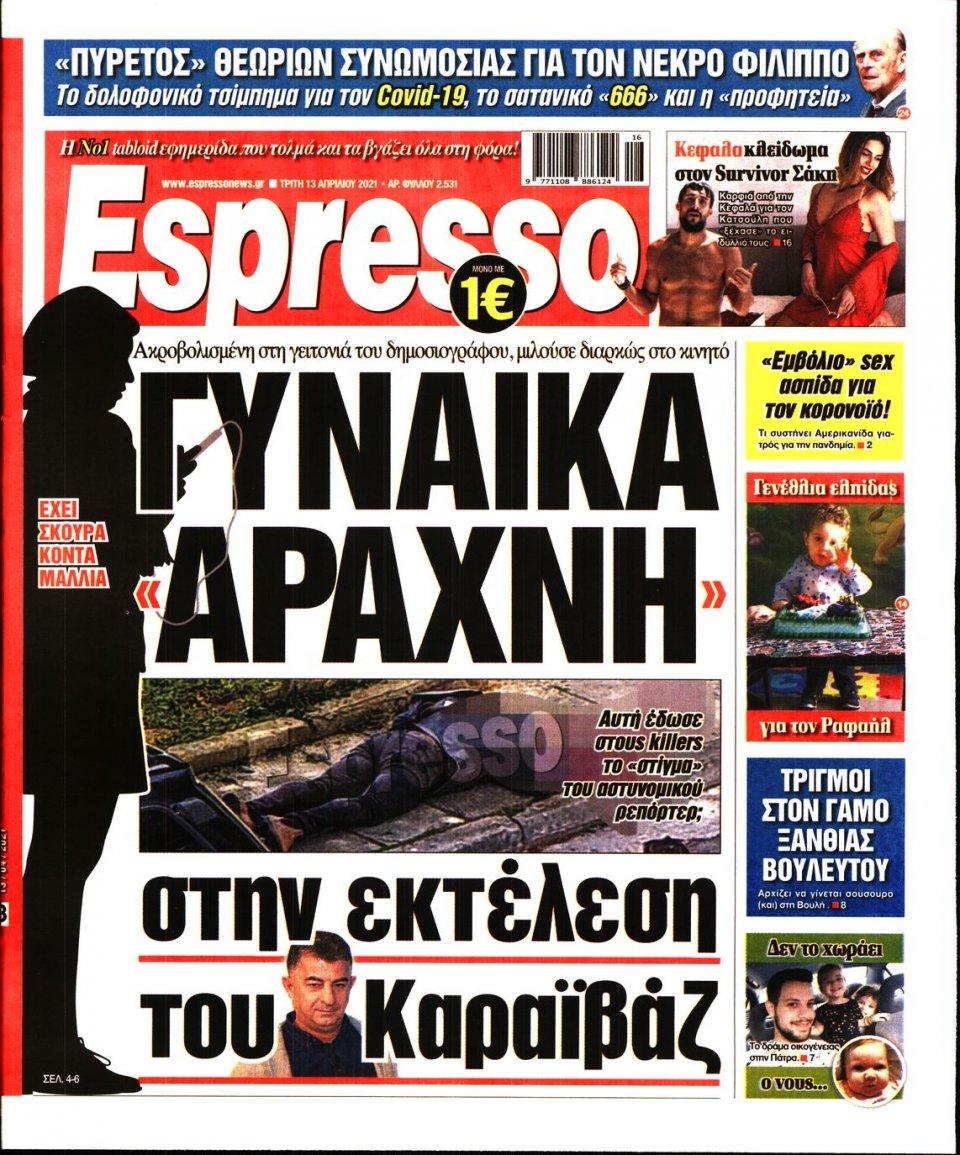 Πρωτοσέλιδο Εφημερίδας - Espresso - 2021-04-13
