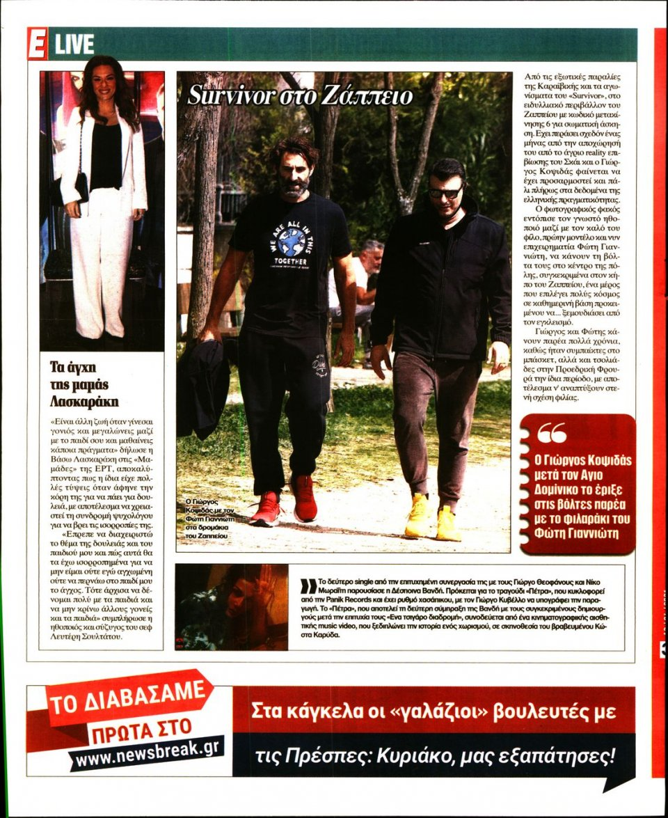 Οπισθόφυλλο Εφημερίδας - Espresso - 2021-04-13