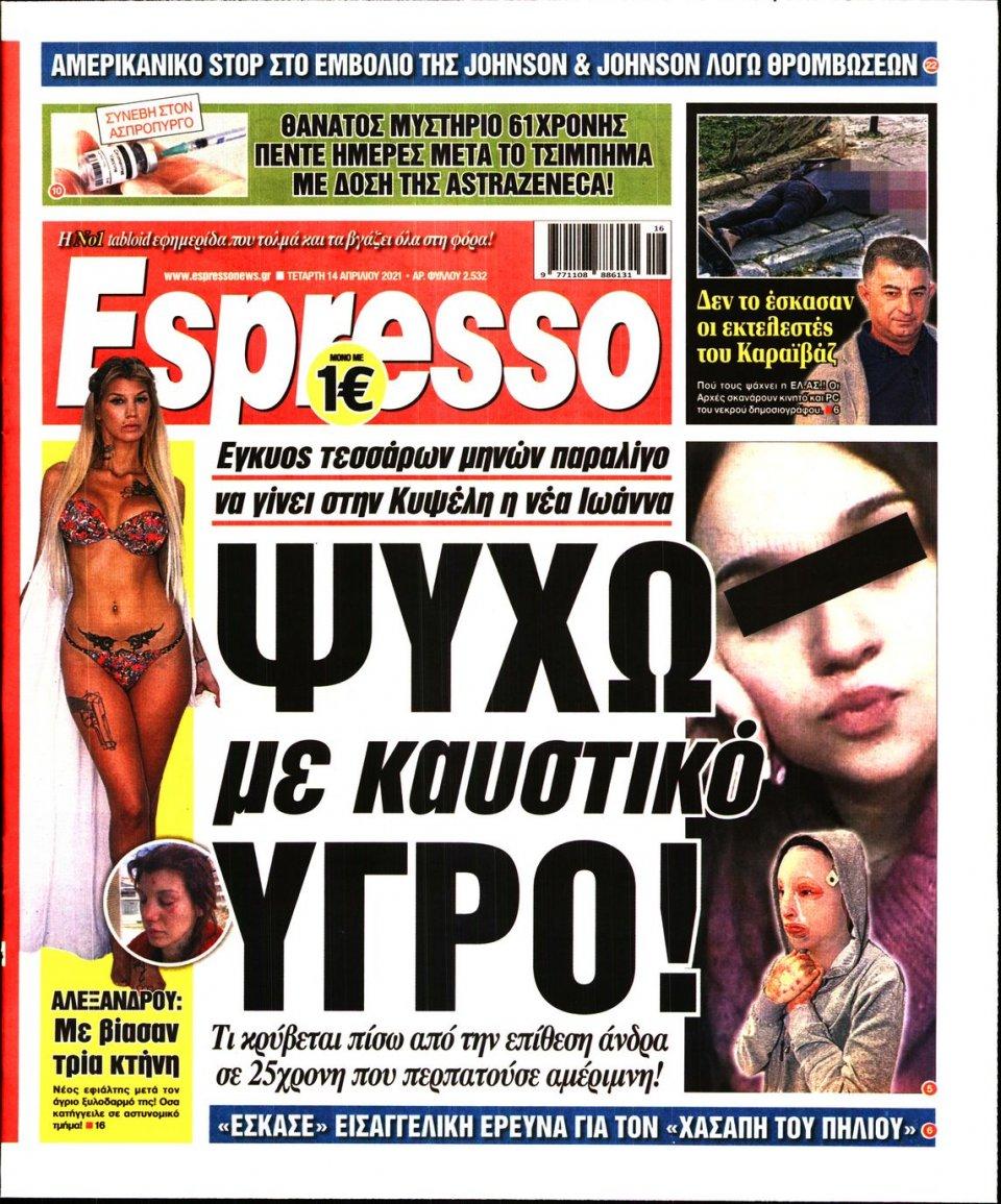 Πρωτοσέλιδο Εφημερίδας - Espresso - 2021-04-14