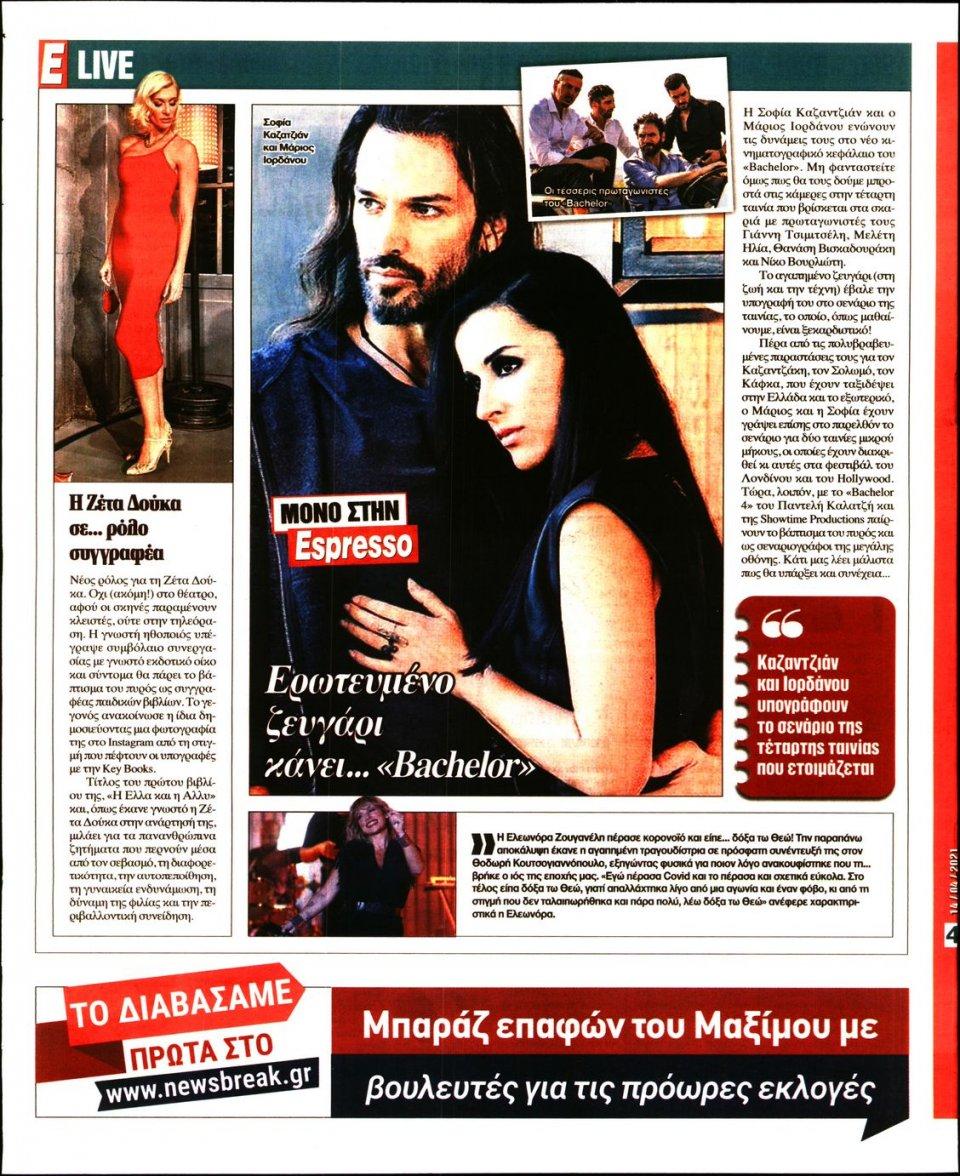 Οπισθόφυλλο Εφημερίδας - Espresso - 2021-04-14
