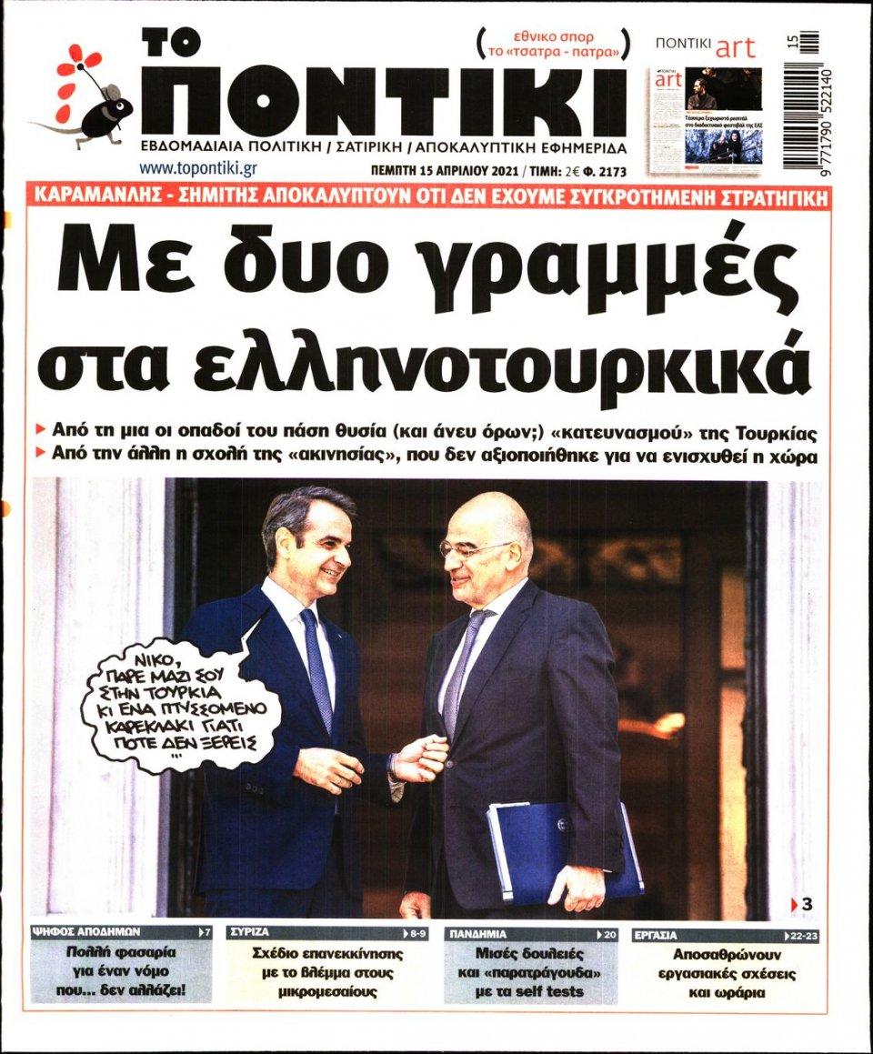 Πρωτοσέλιδο Εφημερίδας - ΤΟ ΠΟΝΤΙΚΙ - 2021-04-15