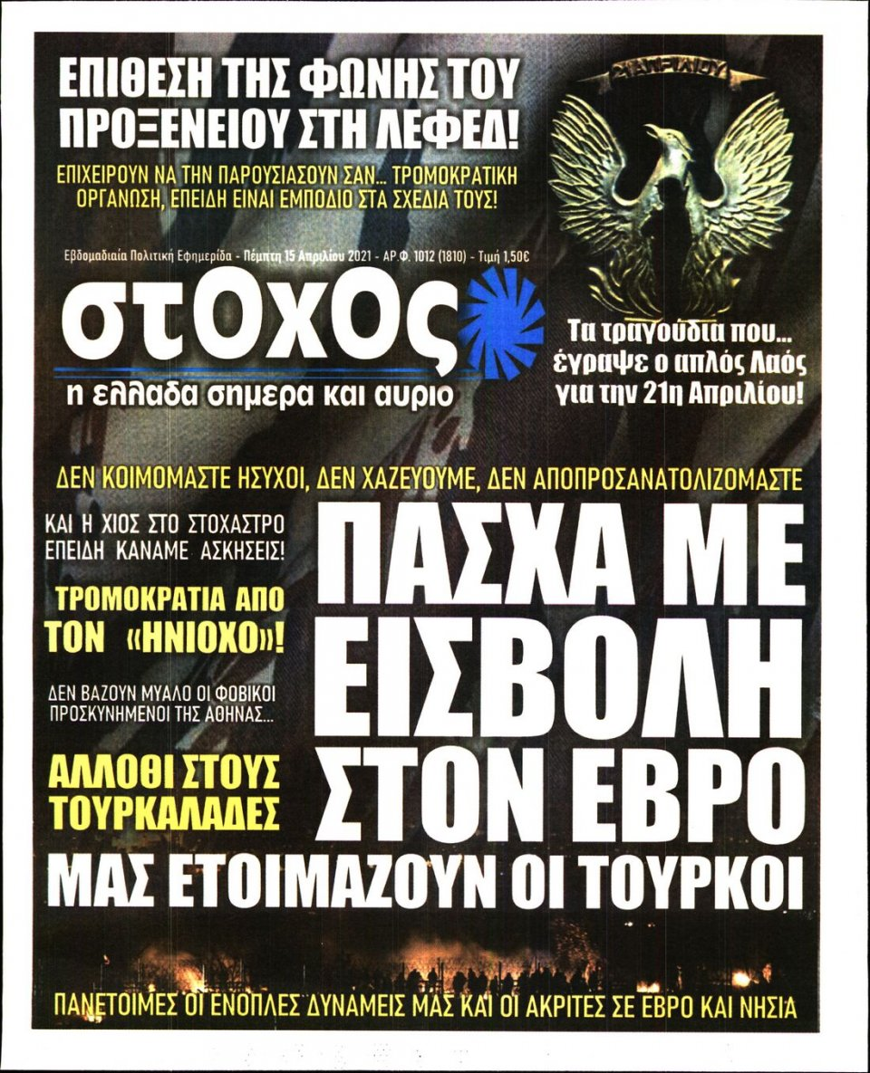 Πρωτοσέλιδο Εφημερίδας - ΣΤΟΧΟΣ - 2021-04-15