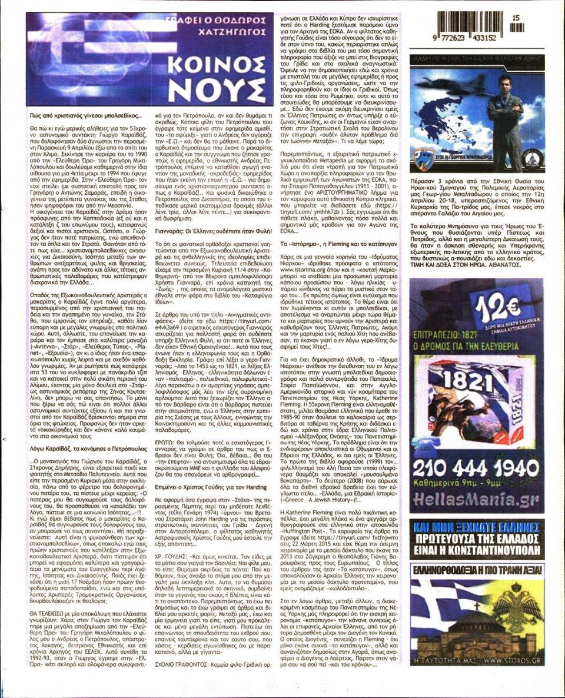 Οπισθόφυλλο Εφημερίδας - ΣΤΟΧΟΣ - 2021-04-15
