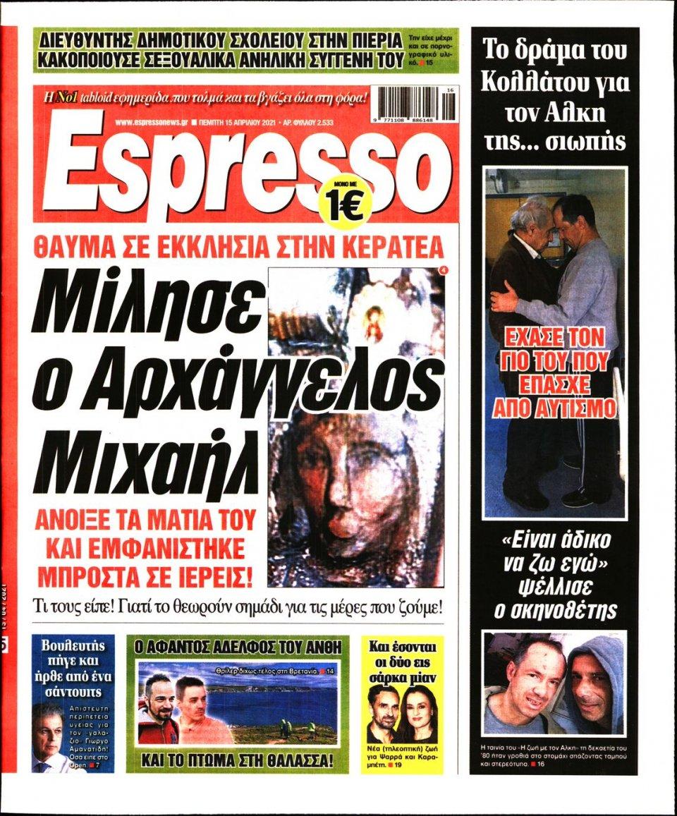 Πρωτοσέλιδο Εφημερίδας - Espresso - 2021-04-15