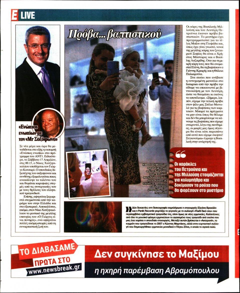 Οπισθόφυλλο Εφημερίδας - Espresso - 2021-04-15