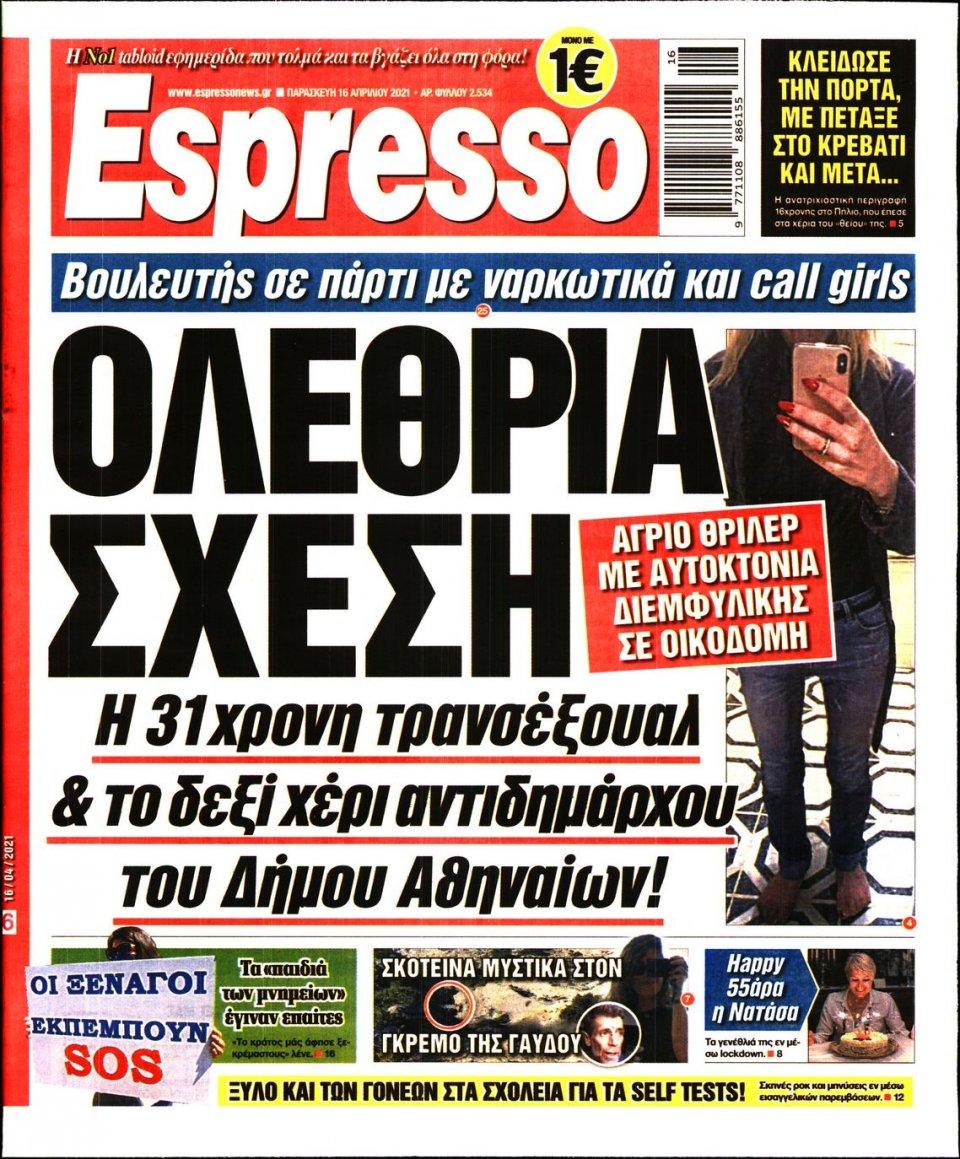 Πρωτοσέλιδο Εφημερίδας - Espresso - 2021-04-16