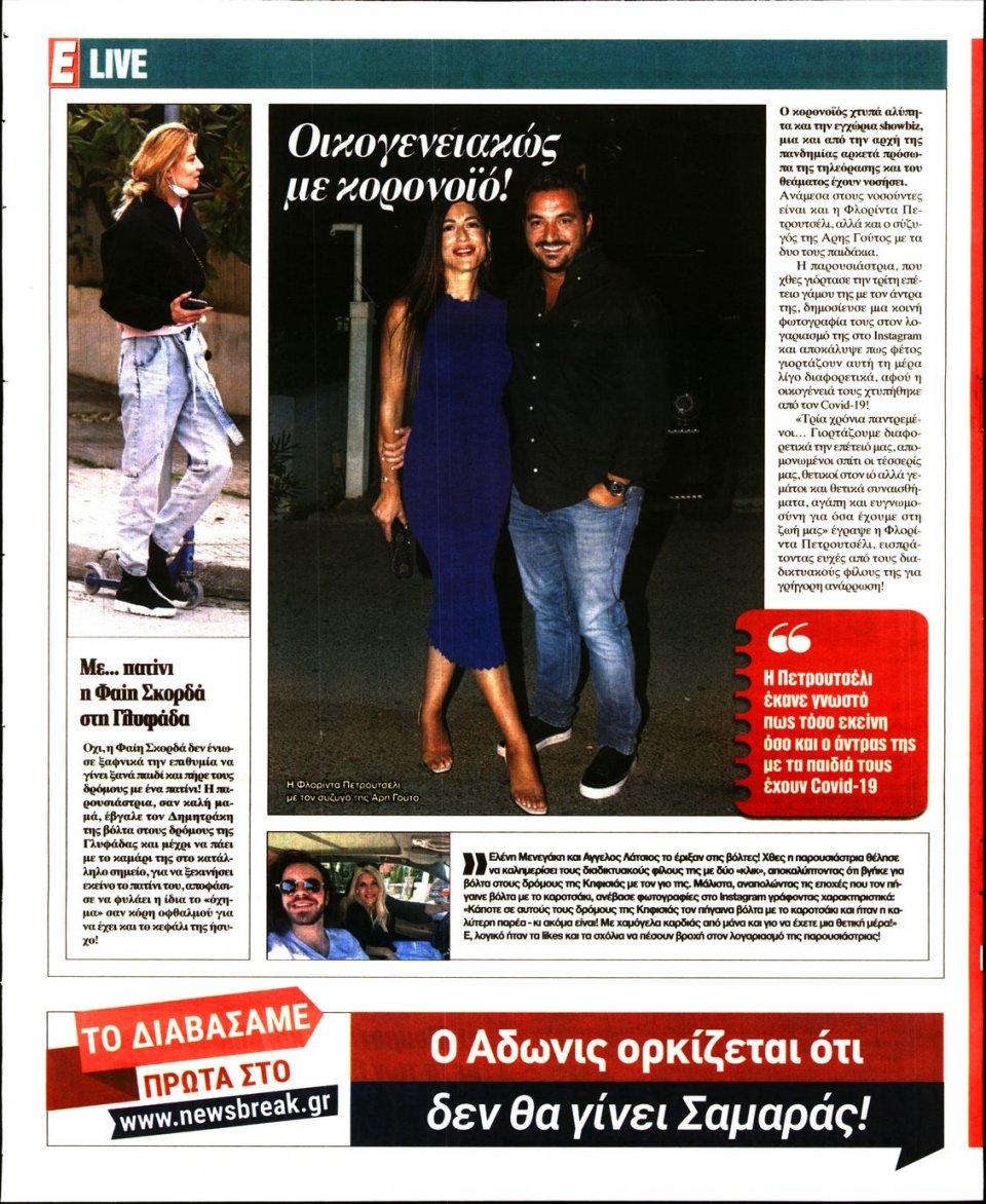 Οπισθόφυλλο Εφημερίδας - Espresso - 2021-04-16