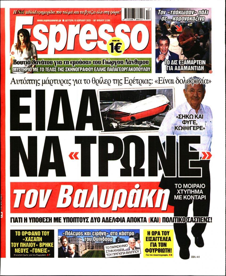 Πρωτοσέλιδο Εφημερίδας - Espresso - 2021-04-19