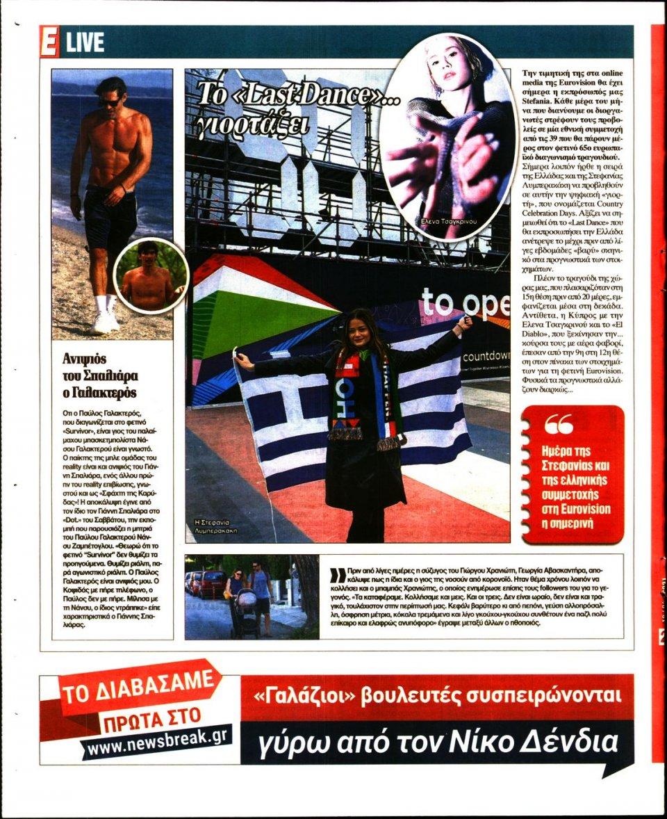 Οπισθόφυλλο Εφημερίδας - Espresso - 2021-04-19