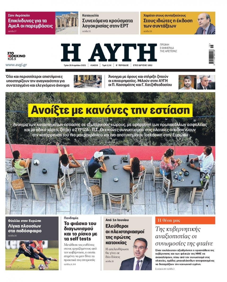 Πρωτοσέλιδο Εφημερίδας - Αυγή - 2021-04-20