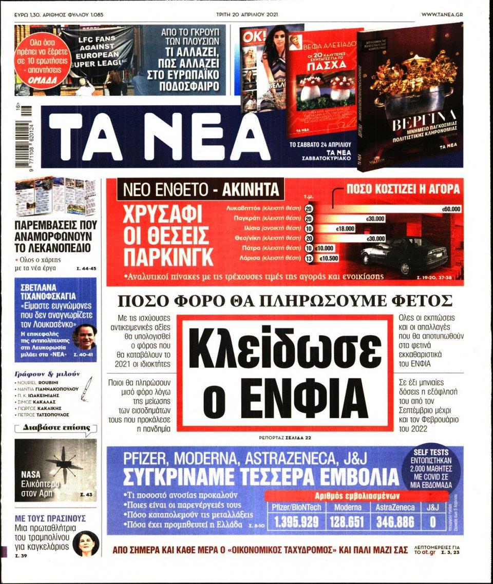 Πρωτοσέλιδο Εφημερίδας - Τα Νέα - 2021-04-20